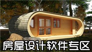房屋设计软件专区