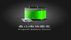 金山电池医生专题