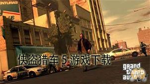 俠盜獵車5游戲下載