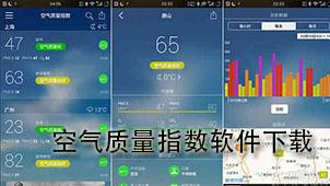 空气质量指数软件下载