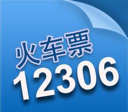 12306火车票官网大全