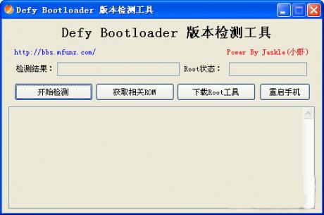 Defy Bootloader 版本检测工具