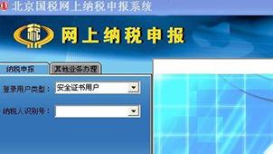 国税网上申报系统专题