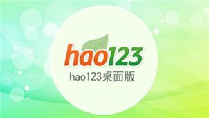 hao123桌面版专区