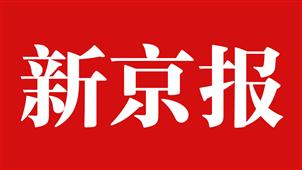 新京报软件专区