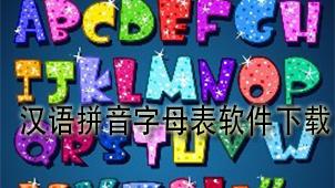 漢語拼音字母表軟件下載