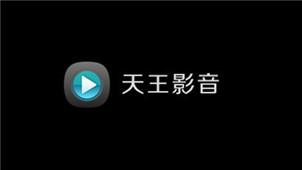 天王影音专区
