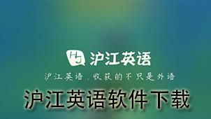 沪江英语软件下载