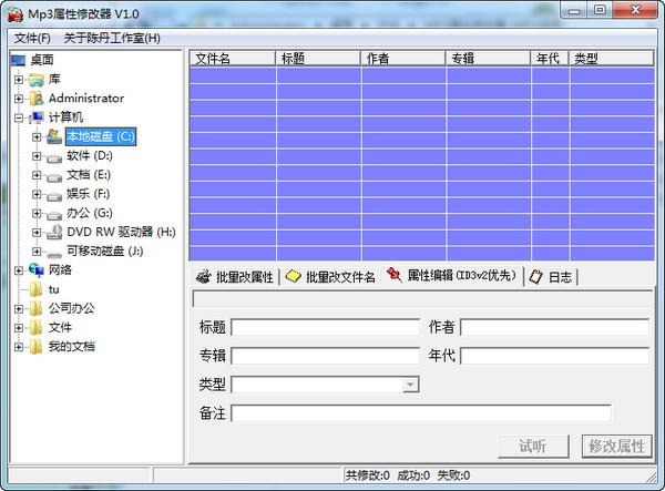 MP3属性修改器截图1