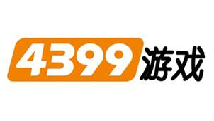 4399游戏专区