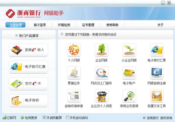 浙商银行网银助手截图1