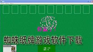 蜘蛛纸牌游戏软件下载