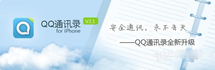 QQ通讯录大全