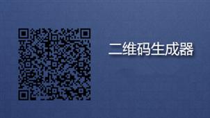 微信二维码生成器专区