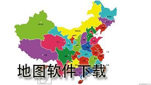 地图软件下载