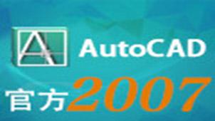 cad2007下載專題