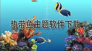 热带鱼主题软件下载