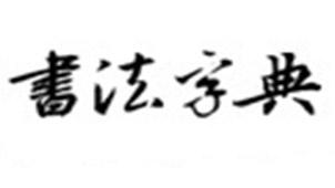 书法字典专题