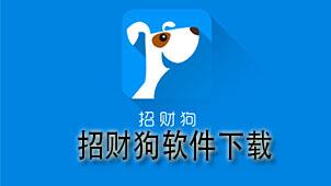 招财狗软件下载