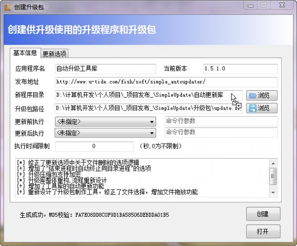 小型软件自动更新库截图2