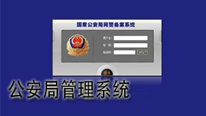 公安局管理系统