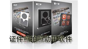 证件照拍照助手软件