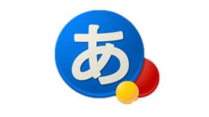 日语输入法专区