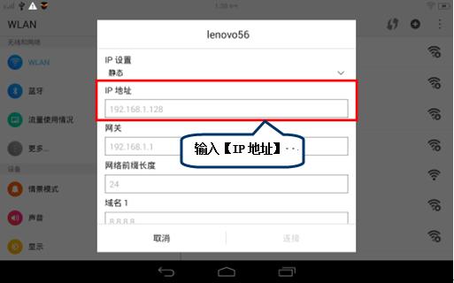 IP查询工具截图1