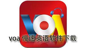 voa慢速英语软件下载