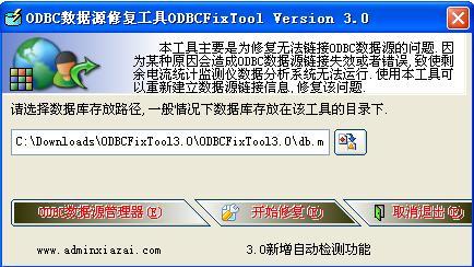 ODBC数据源修复工具截图