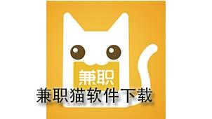 兼职猫软件下载