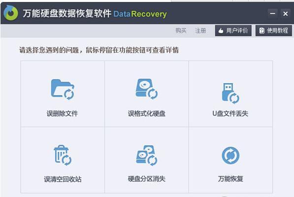 万能硬盘数据恢复软件截图