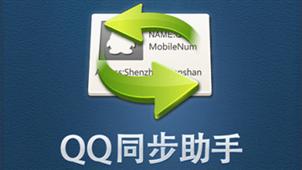QQ同步助手专区