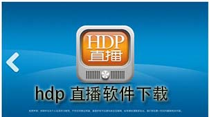 hdp直播软件下载