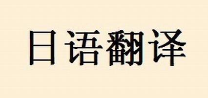日文翻譯大全