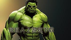 绿巨人2游戏下载