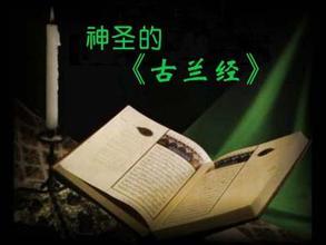 古兰经大全