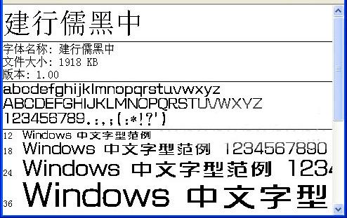 建行儒黑中字体截图