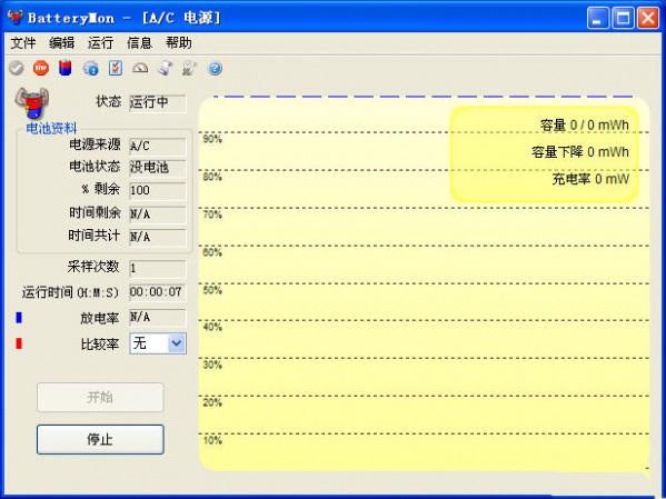 笔记本电池校正软件截图