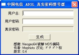 中国电信adsl真实密码算号器截图