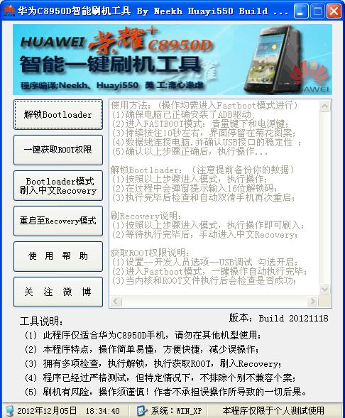 华为c8950d刷机工具截图
