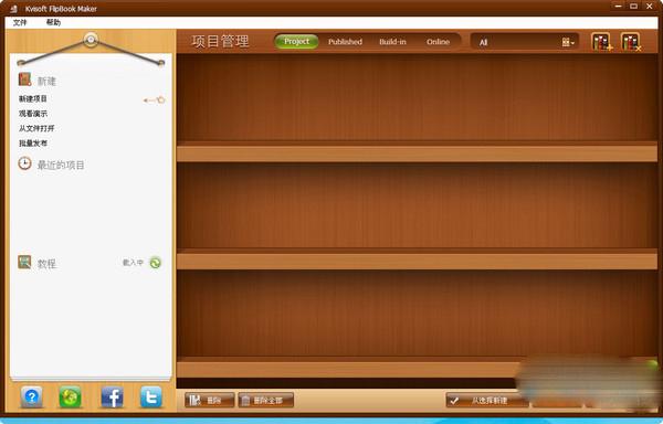 翻页电子相册制作软件KvisoftFlipBook截图1
