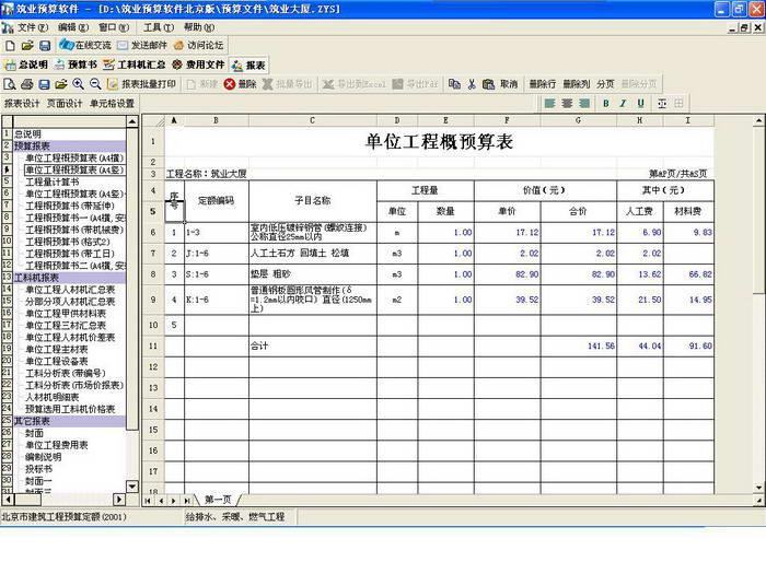 筑业投标三剑客-施工组织设计软件截图1
