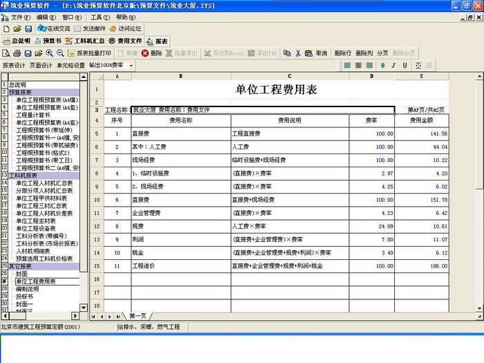 筑业投标三剑客-施工组织设计软件截图2
