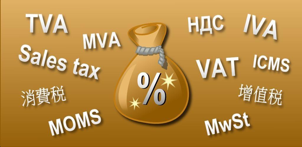 星光增值税计算系统截图1
