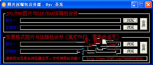 图片压缩包合并器截图
