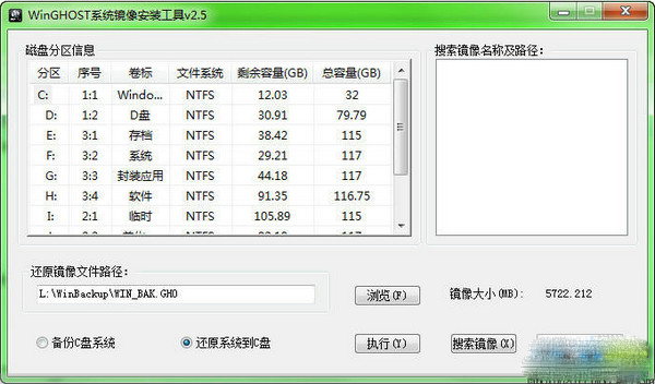 WinGHOST系统镜像安装工具截图1