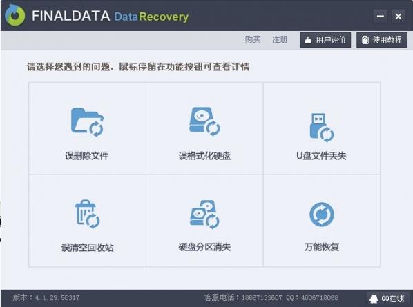 finaldata数据恢复软件