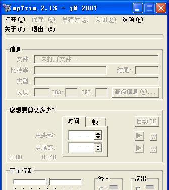 pm3截取工具截图