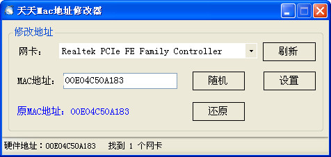 天天mac地址修改器截图1
